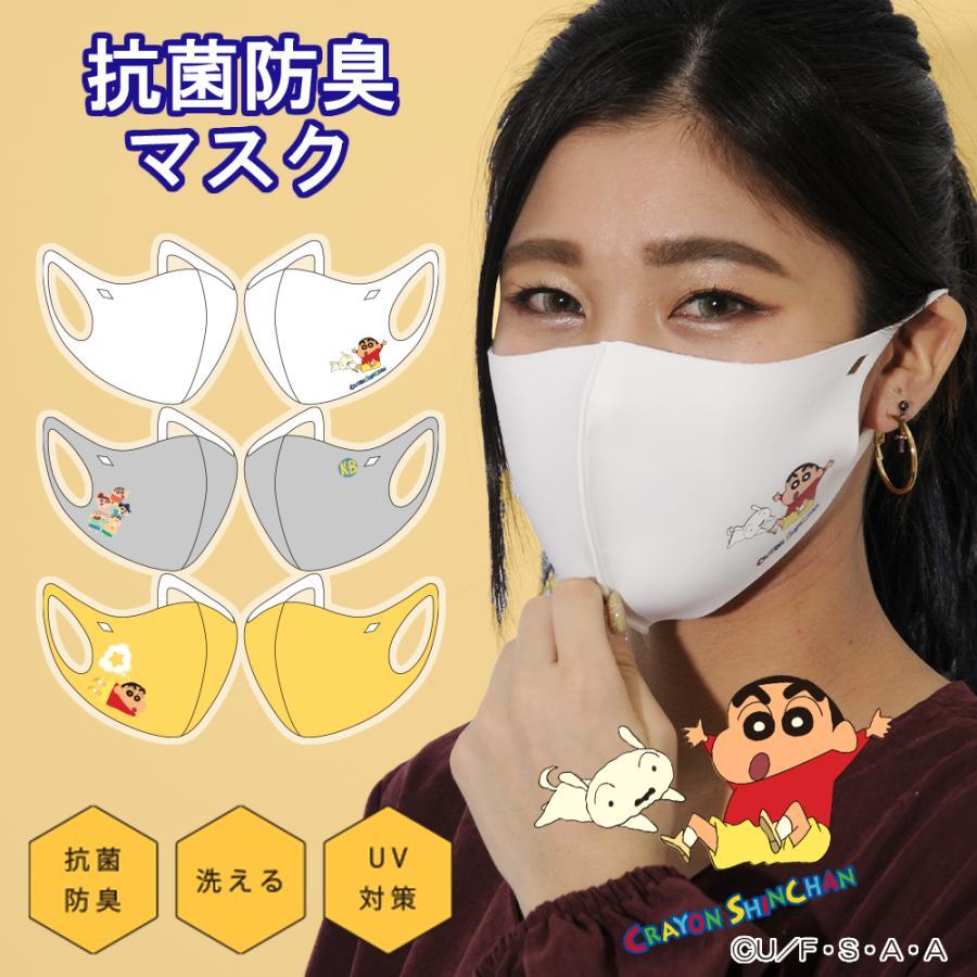 マスク クレヨンしんちゃん 抗菌防臭 キャラクターマスク 大人気|hangaa