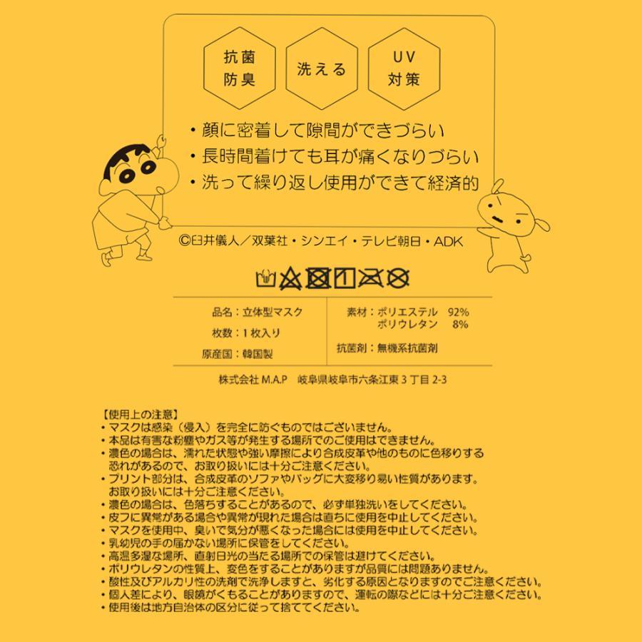 マスク クレヨンしんちゃん 抗菌防臭 キャラクターマスク 大人気 子供 キッズ|hangaa|10