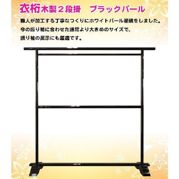 木製二段掛衣桁 ヤングブラックパール ヤングブラックパール 金具付 黒 幅184cm 日本製 国産 送料無料 日本の伝統美 職人手づくり 3層塗りのうるし調