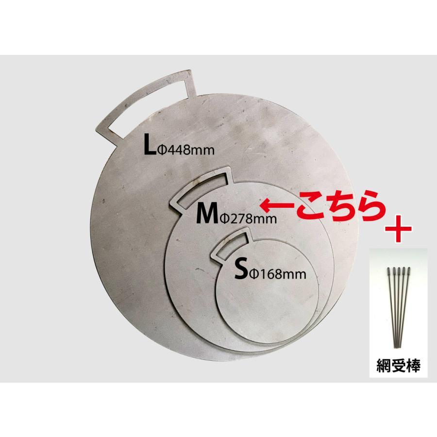 『キキョウノテッパン-M』 径278mmx厚4.5mm +『網受棒』セット 【※ご使用にはKIKYO-M、M[R]基本キットが必要です※】|hango-konro