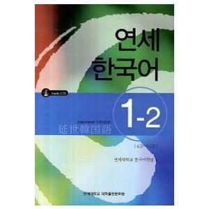 韓国語教材 男女兼用 延世大学韓国語学堂 延世韓国語1-2 人気ブランド CD1枚付 Version Japanese