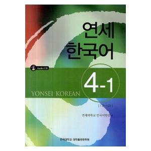韓国語教材 低廉 2020春夏新作 延世大学韓国語学堂 延世韓国語4 CD1枚付 4-1