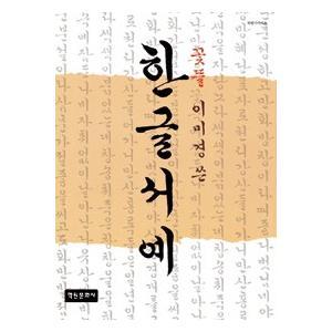 韓国語教材 ハングル書芸 在庫処分 教本 結婚祝い