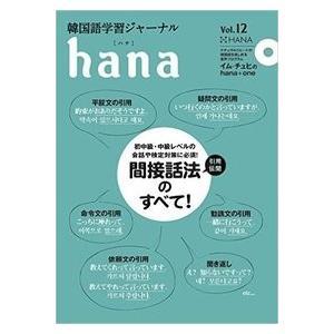 ショップ 韓国語教材 ※アウトレット品 韓国語学習ジャーナル hana Vol.12