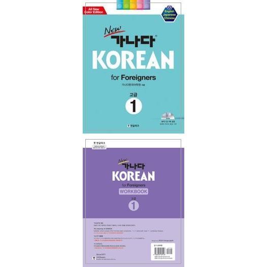 韓国語教材 Newカナタコリアン 送料0円 for Foreigners CD1枚付 MP3 上級1 送料無料でお届けします ワークブックセット