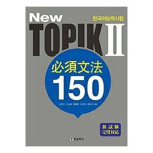 定価の67%OFF ※ラッピング ※ 韓国語教材 New TOPIK2 必須文法 日本語版 150 中級