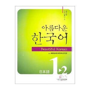 配送員設置送料無料 韓国語教材 美しい韓国語1-2初級日本語 おすすめ特集 CD2枚付