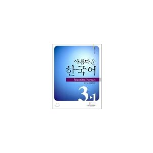 激安格安割引情報満載 韓国語教材 新品 美しい韓国語3-1 CD1枚付