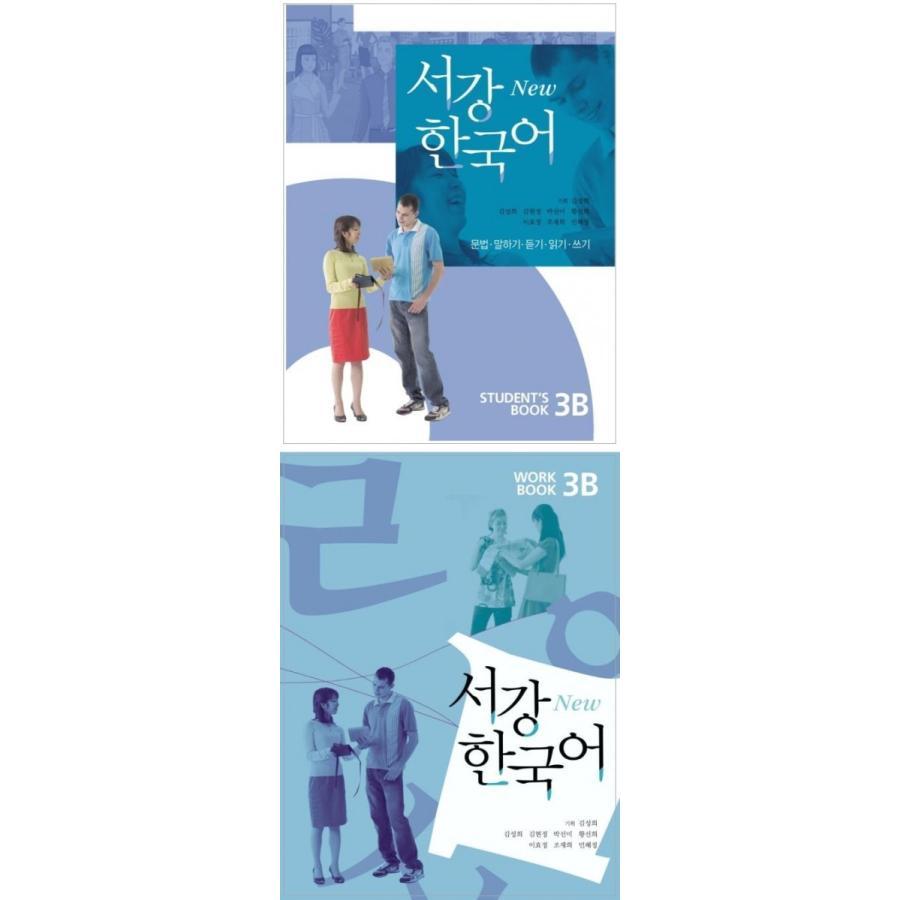 通信販売 韓国語教材 結婚祝い 西江大 NEW 日本語版テキスト 西江韓国語3B ワークブックセット