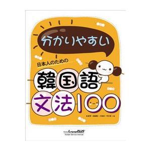 未使用品 韓国語教材 わかりやすい韓国語文法100 日本語版 お得