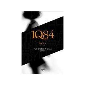 韓国語書籍 1Q84 韓国語版 春の新作シューズ満載 オンライン限定商品 1