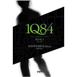 韓国語書籍 1Q84 激安特価品 2 韓国語版 豪華な