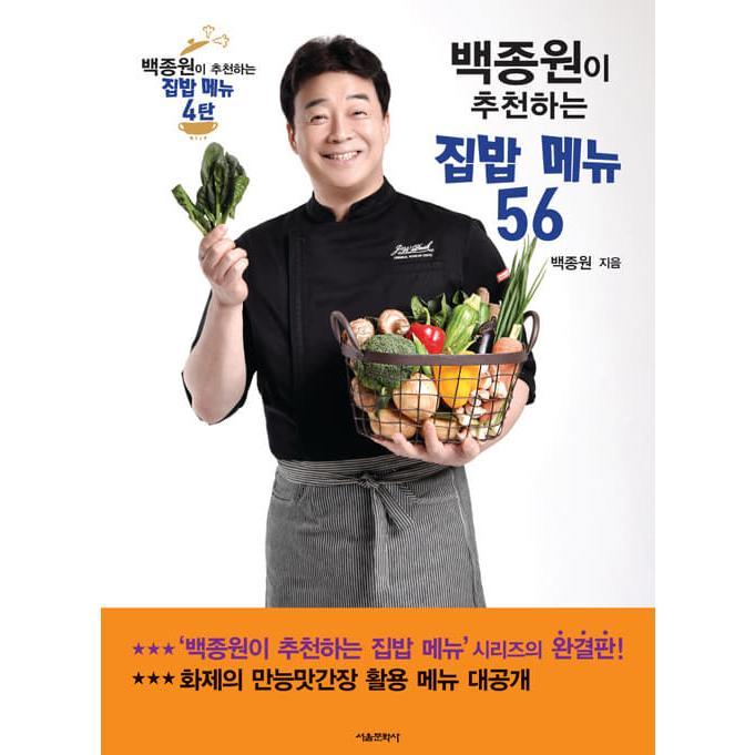 商品 韓国語書籍 爆安 ペク ジョンウォンがおススメする家庭料理メニュー56
