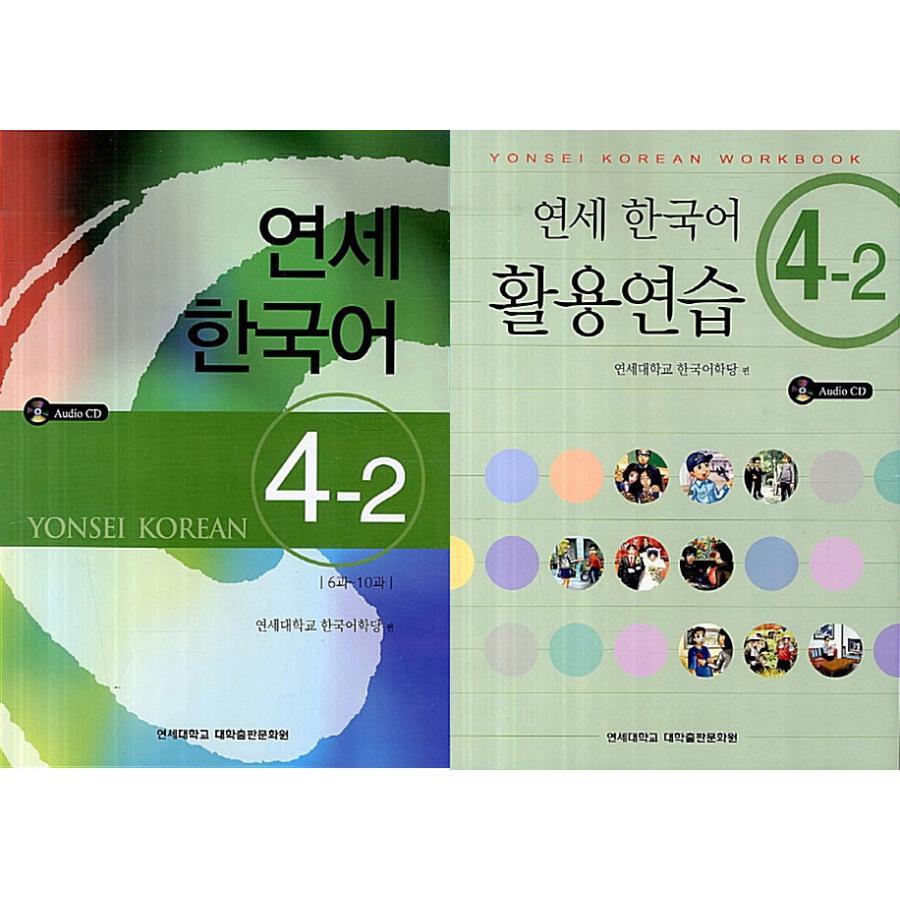 韓国語教材 セール特別価格 延世韓国語4-2 テキスト 活用練習セット 商舗