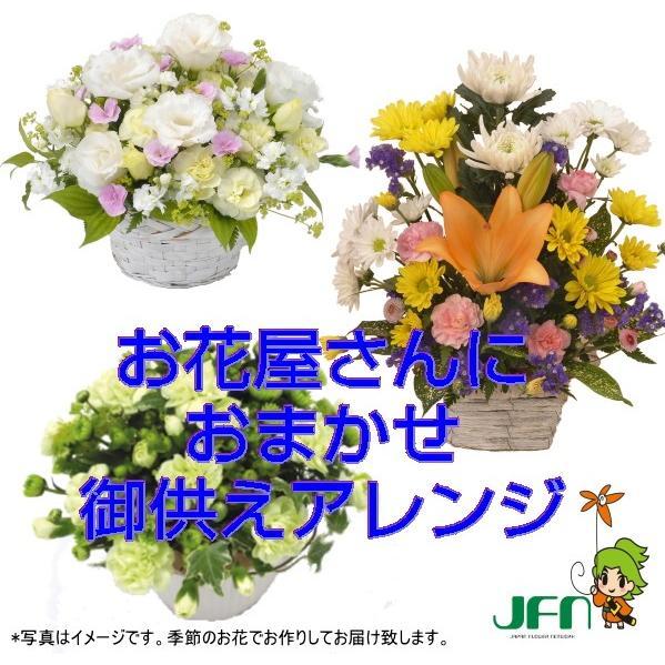 当日配達 新色追加して再販 御供用お花屋さんにおまかせアレンジ 送料無料新品