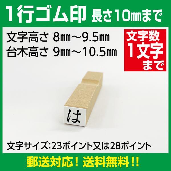 店内全品対象 新作からSALEアイテム等お得な商品満載 1行ゴム印 文字高さ3.5mm〜5.5mm 長さ45mmまで オリジナルゴム印郵送対応につき送料無料