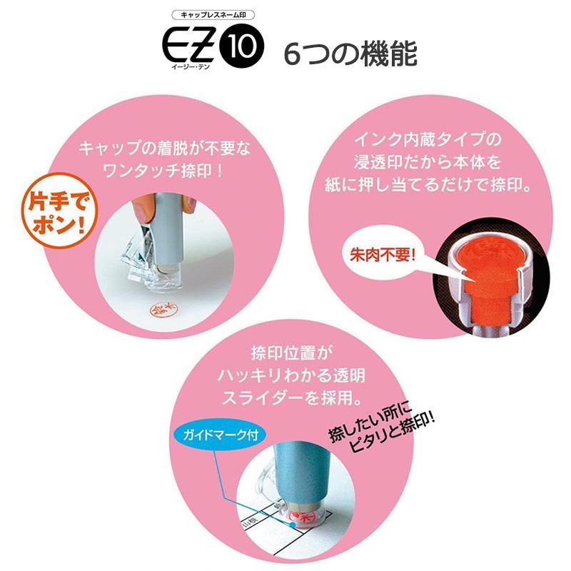 三菱uni キャップレスネーム印 EZ10(イージー・テン) ネーム印|hanko-king|02