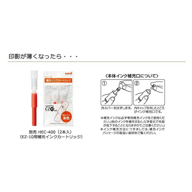 三菱uni キャップレスネーム印 EZ10(イージー・テン) ネーム印|hanko-king|06