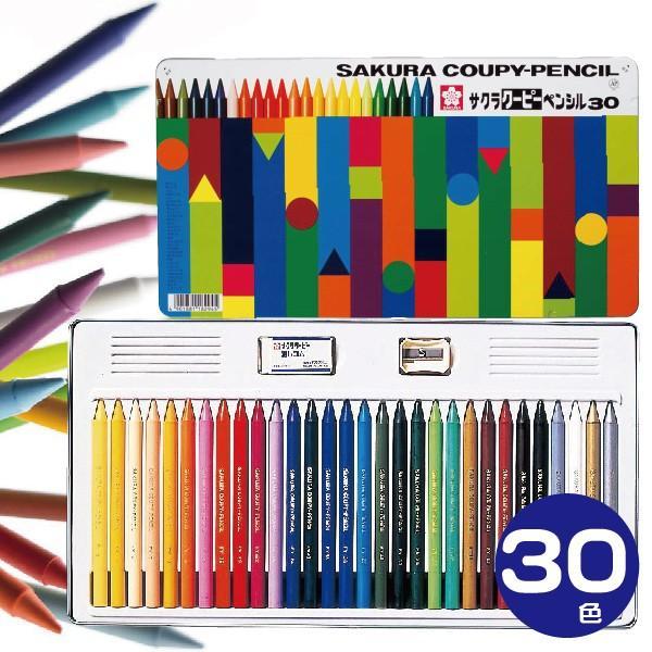クーピーペンシル 30色 サクラクレパス 缶入り 父の日 色鉛筆 送料無料 買収 クリックポスト 発売モデル