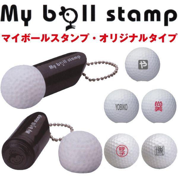 ゴルフボールスタンプ マイボールスタンプ ゴルフ用品小物 はんこ ハンコ 判子 印鑑 ネームスタンプ お名前スタンプ 全品最安値に挑戦 オリジナルタイプ ゴルフボール 人気上昇中