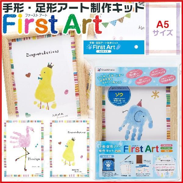 手形アート 手形 足形アート制作キット ファーストアート A5サイズ First Art 注目ブランド シャチハタ 市場 てがたスタンプ