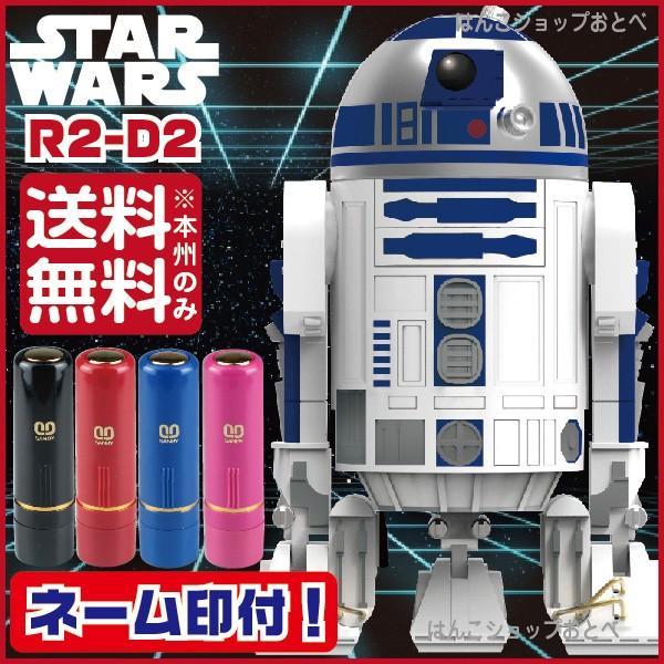 スターウォーズ R2D2 ネーム印 サンスター R2-D2 ネーム印付き スカイウォーカーの夜明け グッズ hanko-otobe