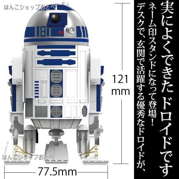 スターウォーズ R2D2 ネーム印 サンスター R2-D2 ネーム印付き スカイウォーカーの夜明け グッズ hanko-otobe 03