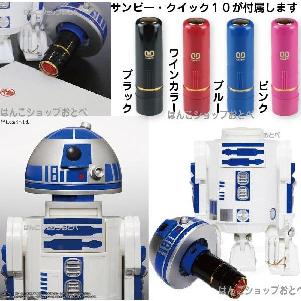 スターウォーズ R2D2 ネーム印 サンスター R2-D2 ネーム印付き スカイウォーカーの夜明け グッズ hanko-otobe 06