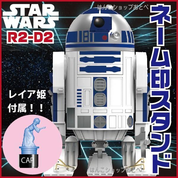 スターウォーズ R2D2 ネーム印スタンド R2-D2 印鑑 グッズ ハンコスタンド 印鑑スタンド|hanko-otobe