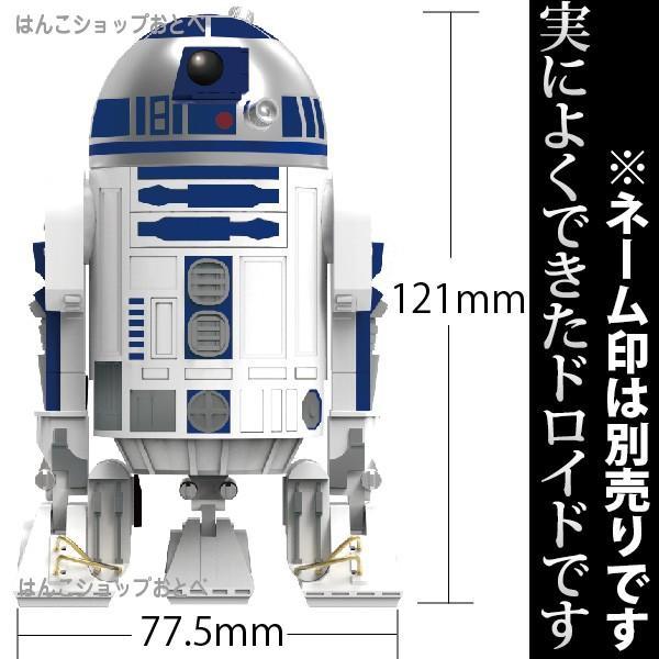 スターウォーズ R2D2 ネーム印スタンド R2-D2 印鑑 グッズ ハンコスタンド 印鑑スタンド|hanko-otobe|02