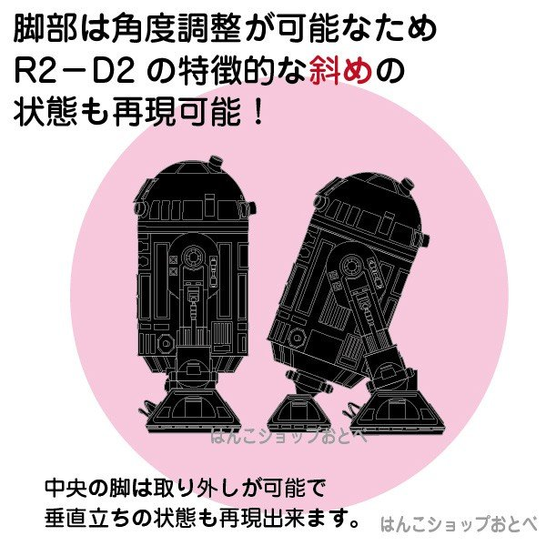 スターウォーズ R2D2 ネーム印スタンド R2-D2 印鑑 グッズ ハンコスタンド 印鑑スタンド|hanko-otobe|04
