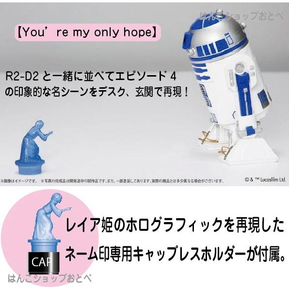 スターウォーズ R2D2 ネーム印スタンド R2-D2 印鑑 グッズ ハンコスタンド 印鑑スタンド|hanko-otobe|05