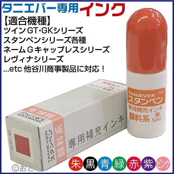 タニエバー ネーム印 スタンペン 補充インク ナース 看護師 インク インキ 補充液|hanko-otobe