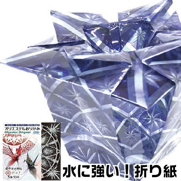 オリエステル折り紙  薩摩切子模様 弟子丸『送料無料』 手作り 折り鶴 教育 知育 おりがみ 雑貨 文房具 インスタ 柄つき折り紙|hanko-otobe