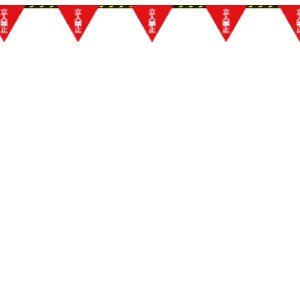 日本緑十字社 フラッグ標識ロープ−8 立入禁止 281008