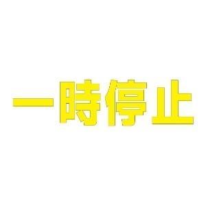 ユニット UNIT 路面表示シート 835−021Y 文字 一時停止 300×300 黄