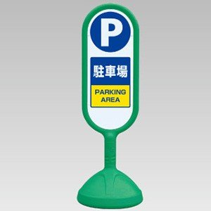 ユニット UNIT サインキュートII 888−862BGR 緑 両面表示 駐車場