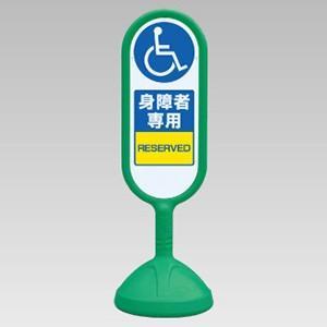 ユニット UNIT サインキュートII 888−911BGR 緑 片面表示 身障者専用