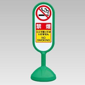 ユニット UNIT サインキュートII 888−961BGR 緑 片面表示 禁煙