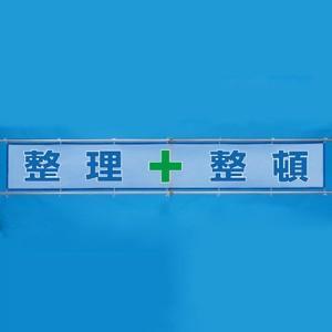 ユニット UNIT 風抜けメッシュ標識(横断幕) 352−35 整理+整頓