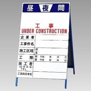 ユニット UNIT 工事表示板 383−01 一般型