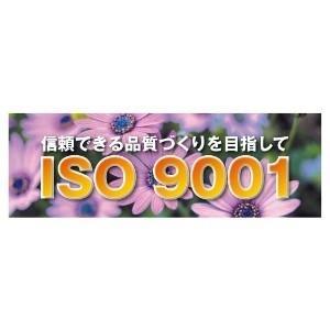 ユニット UNIT スーパージャンボスクリーン 920−30 ISO9001 (養生)