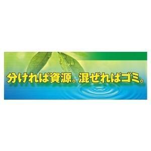 ユニット UNIT スーパージャンボスクリーン 920−37 分ければ資源。混ぜれば・・(メッシュ)