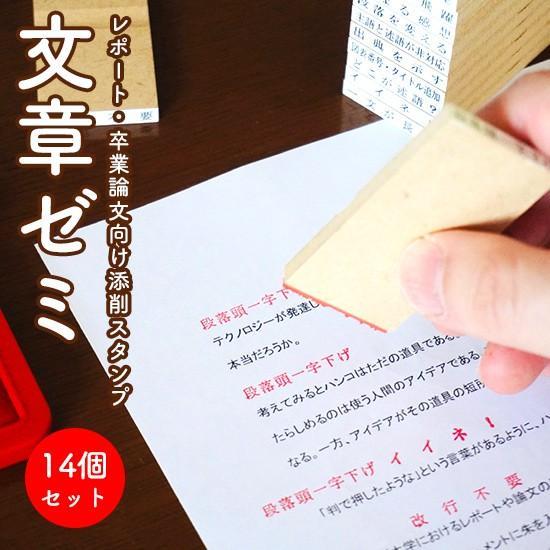 レポート・卒業論文向け添削スタンプ「文章ゼミ」 hankos