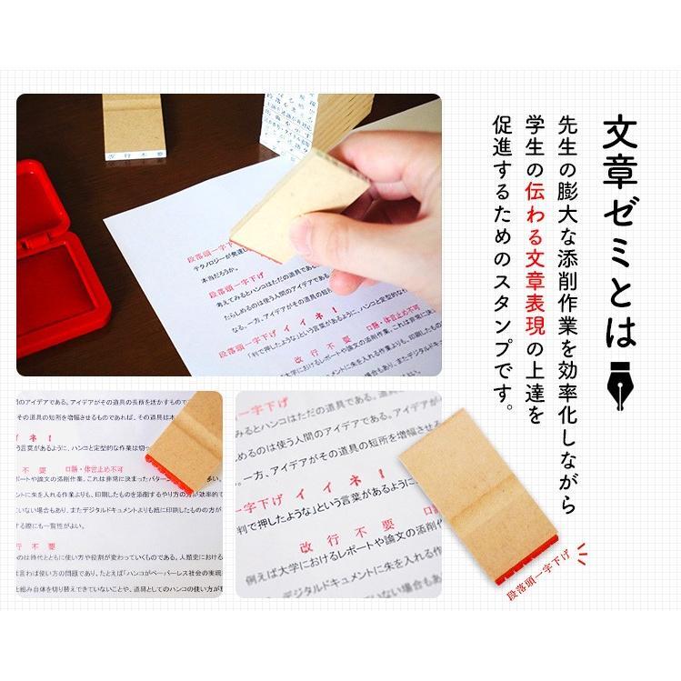 レポート・卒業論文向け添削スタンプ「文章ゼミ」 hankos 02