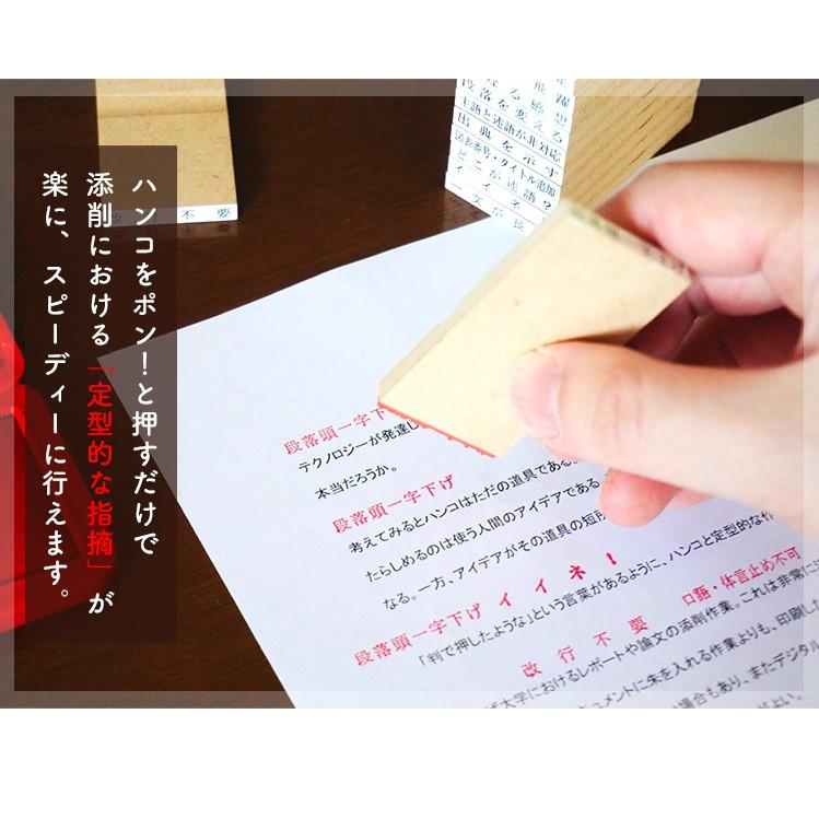 レポート・卒業論文向け添削スタンプ「文章ゼミ」 hankos 04