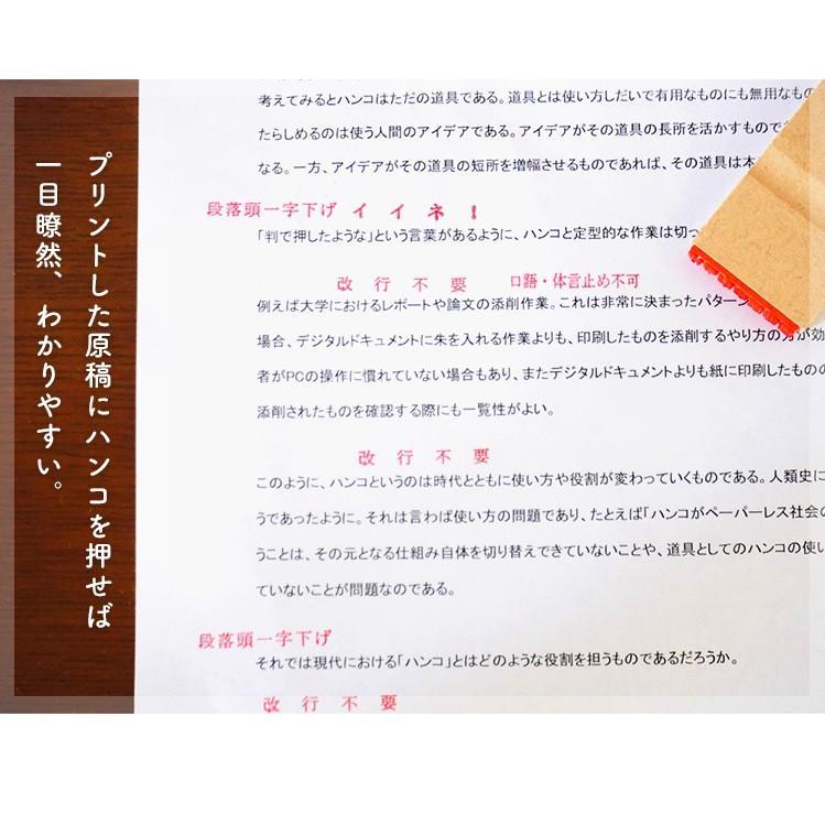 レポート・卒業論文向け添削スタンプ「文章ゼミ」 hankos 05