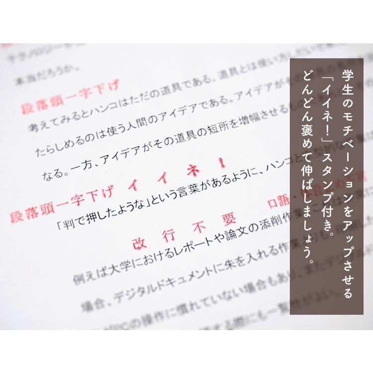 レポート・卒業論文向け添削スタンプ「文章ゼミ」 hankos 06