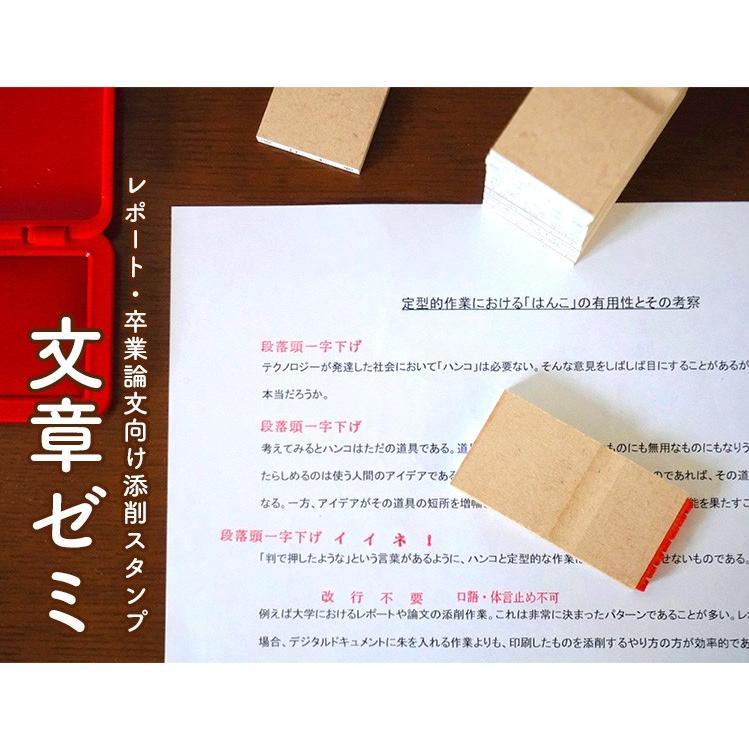 レポート・卒業論文向け添削スタンプ「文章ゼミ」 hankos 07