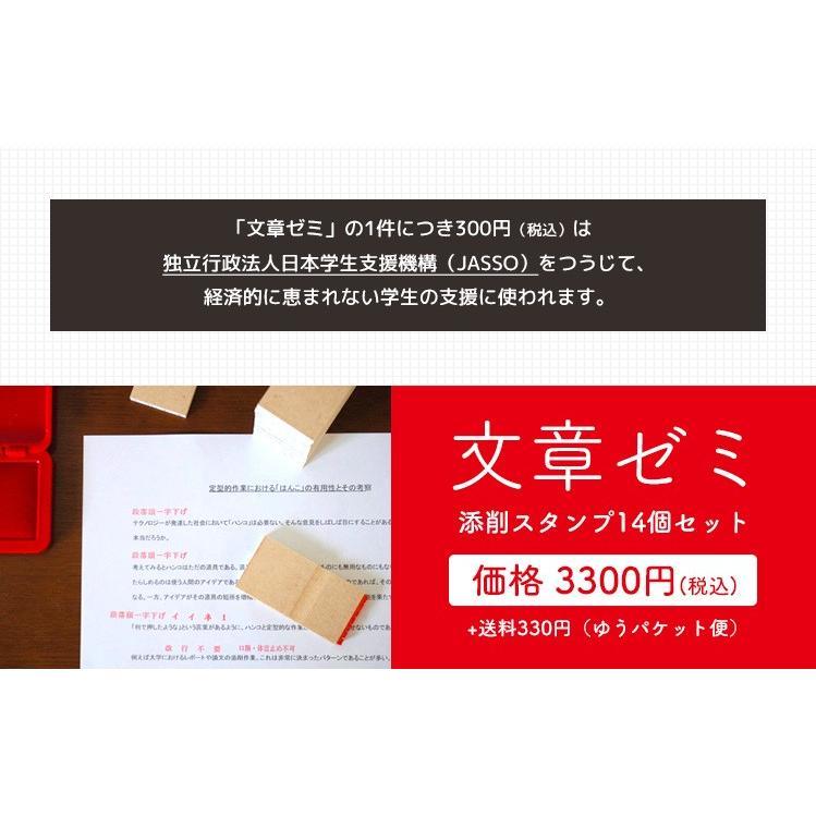 レポート・卒業論文向け添削スタンプ「文章ゼミ」 hankos 08